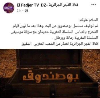 قناة الفجر الجزائرية