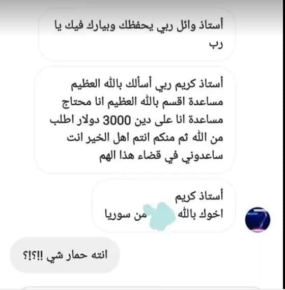 محادثة وائل رمضان