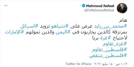 تغريدة المحامي الدولي محمود رفعت