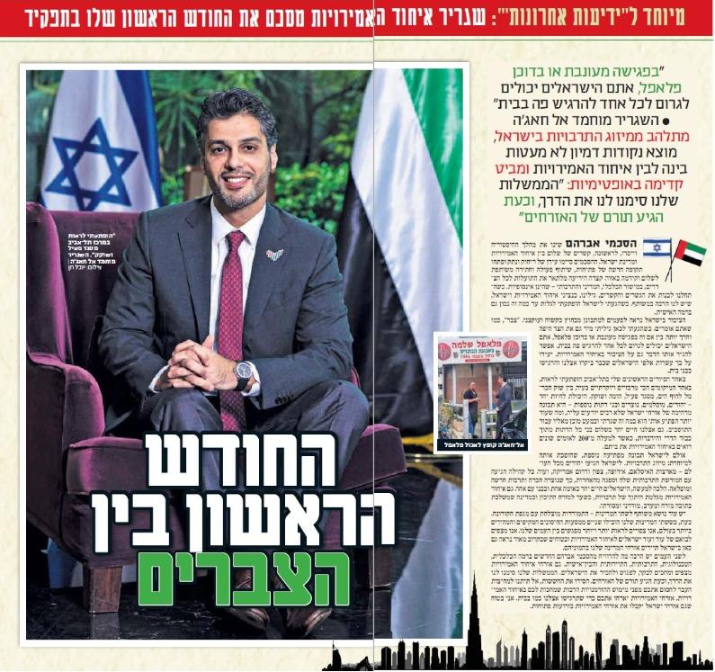 مقالة سفير الإمارات في اسرائيل محمد آل خاجة في صحيفة يديعوت