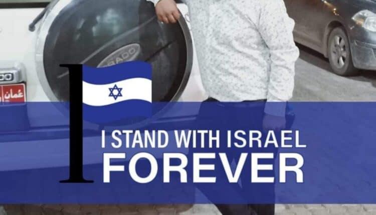 وافد في سلطنة عمان يتضامن مع اسرائيل