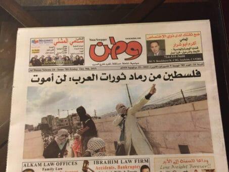 صحيفة وطن يغرد خارج السرب المطبوعة