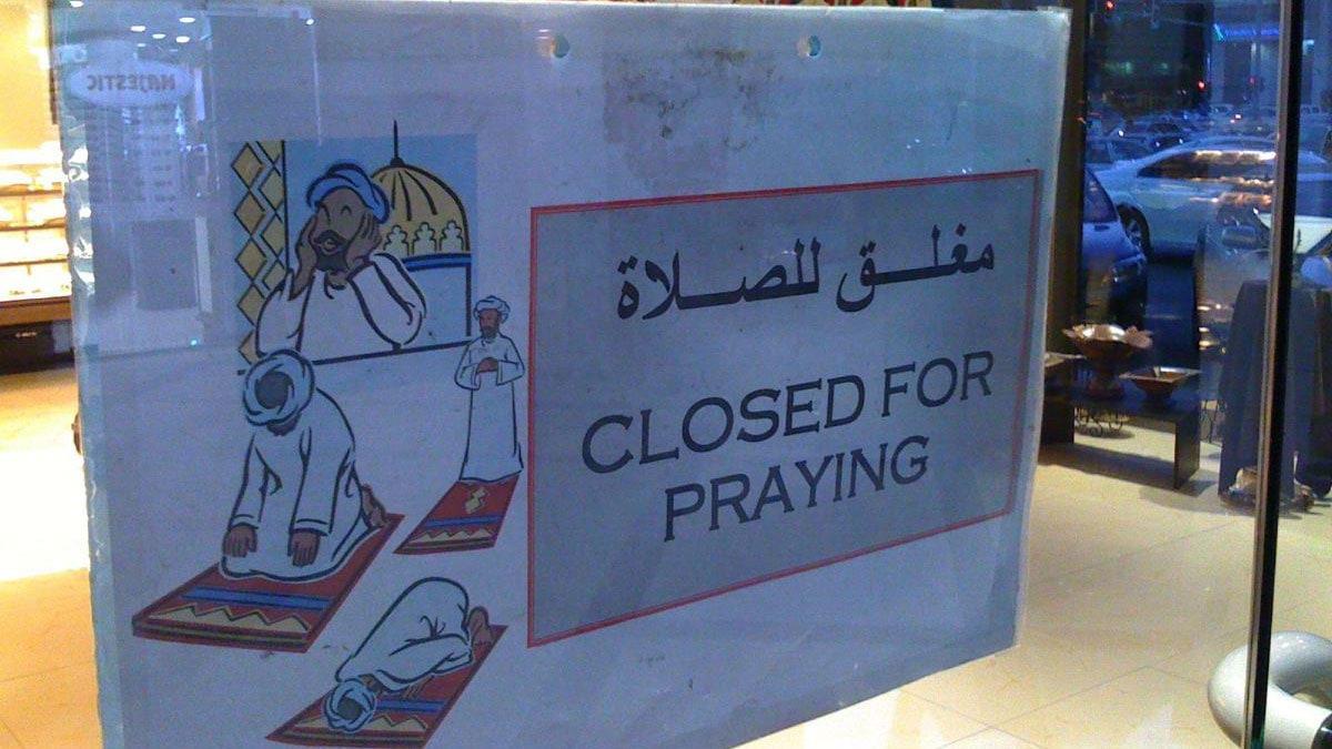 السعودية تدرس إلغاء إغلاق المحال وقت الصلاة