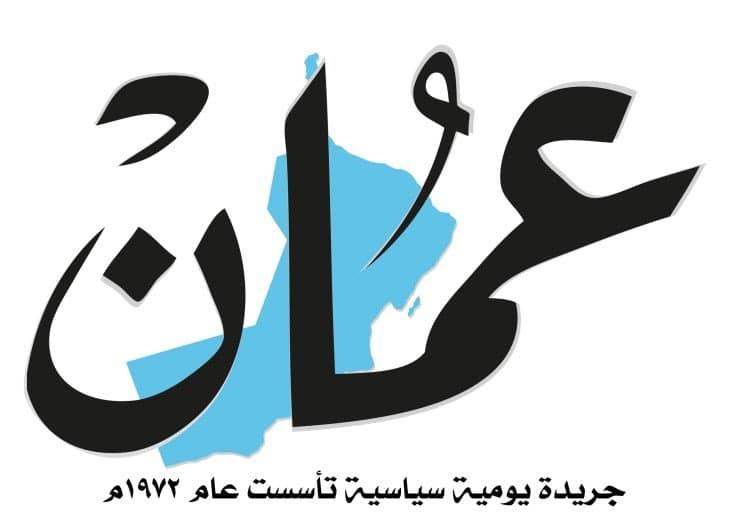 عُمانيون غاضبون من صحيفة (عمان) الرسمية: التخاذل والتطبيع يبدأ هكذا (شاهد)