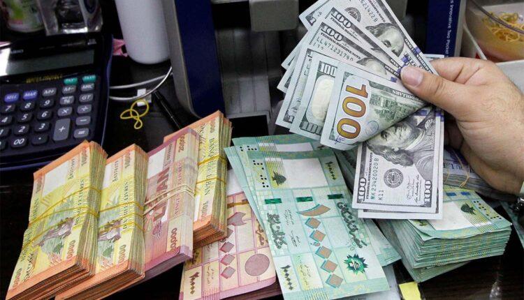 سعر صرف الدولار مقابل الليرة اللبنانية يقفز في التعاملات الصباحية