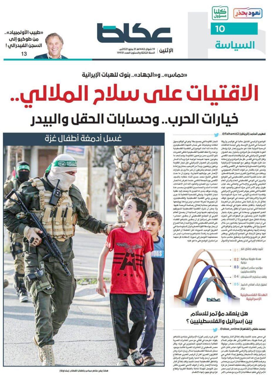 صحيفة عكاظ تسيء للمقاومة