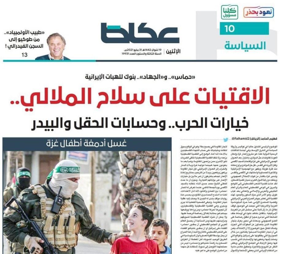 عكاظ تسيء للمقاومة الفلسطينية وتتهمها بالإرتهان لإيران