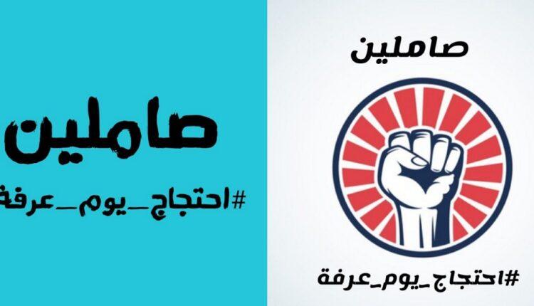 احتجاج يوم عرفة . دعوات للاحتجاج في السعودية انتشرت عبر تويتر