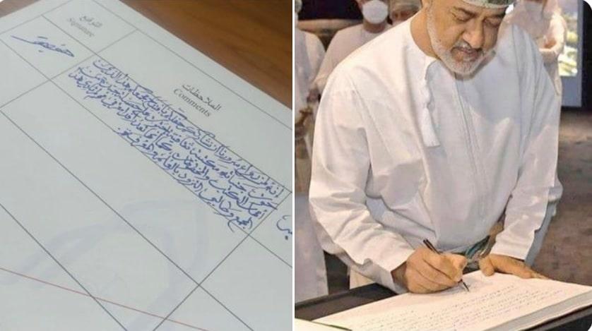 مصطفى الآغا يثير جدلاً بعد نشر صورتين من زيارة السلطان هيثم الى السعودية!