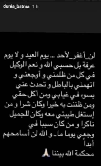 دينا بطمة ترفض التسامح مع من ظلموها