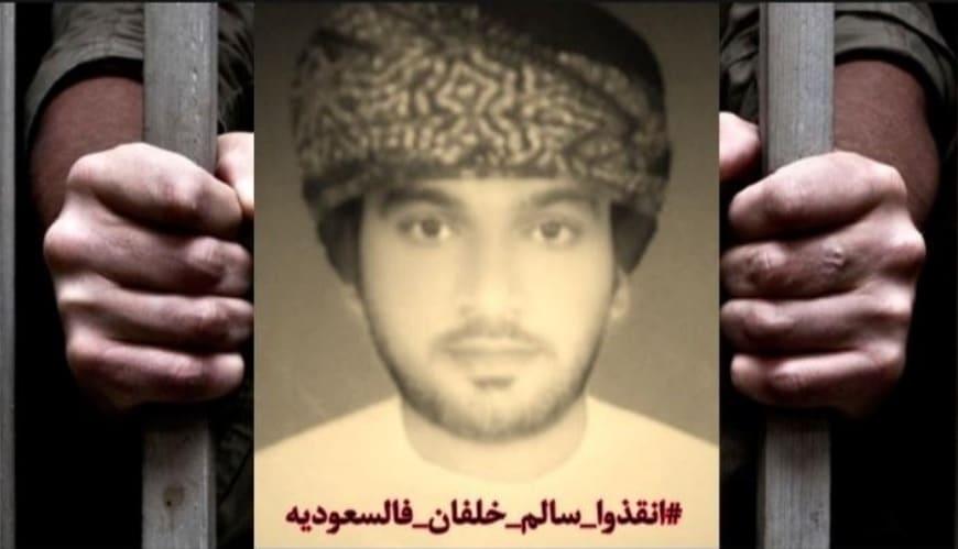 سالم خلفان مسجون في السعودية حكم عليه بالسجن 20 عاماً