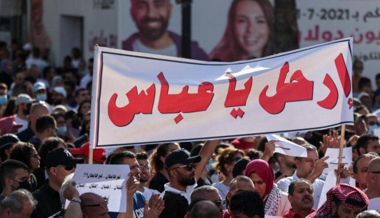 فلسطينيون يرفعون شعار ارحل يا محمود عباس