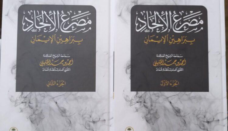 كتاب مصرع الإلحاد لمفتي سلطنة عمان أحمد الخليلي