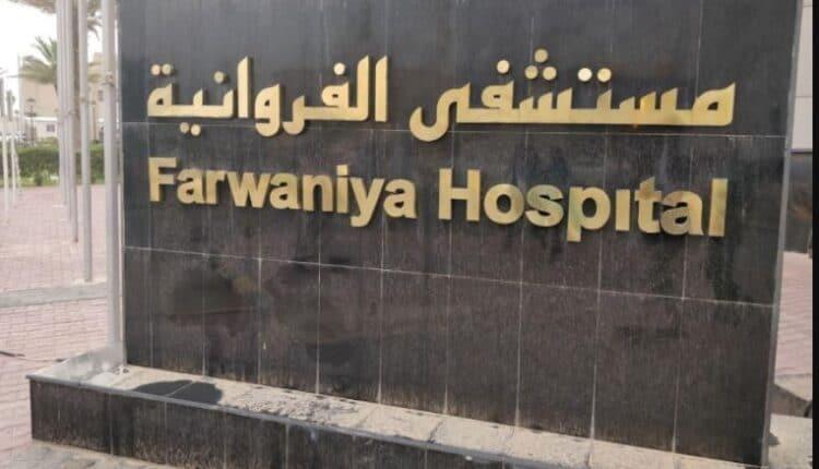 اعتداء وانتحار في مستشفى الفروانية بالكويت