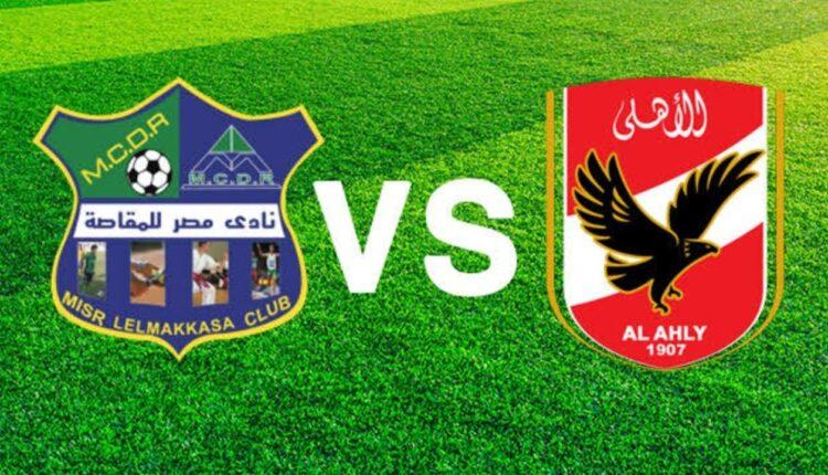 مباراة فريق الأهلي ومصر المقاصة في الدوري المصري