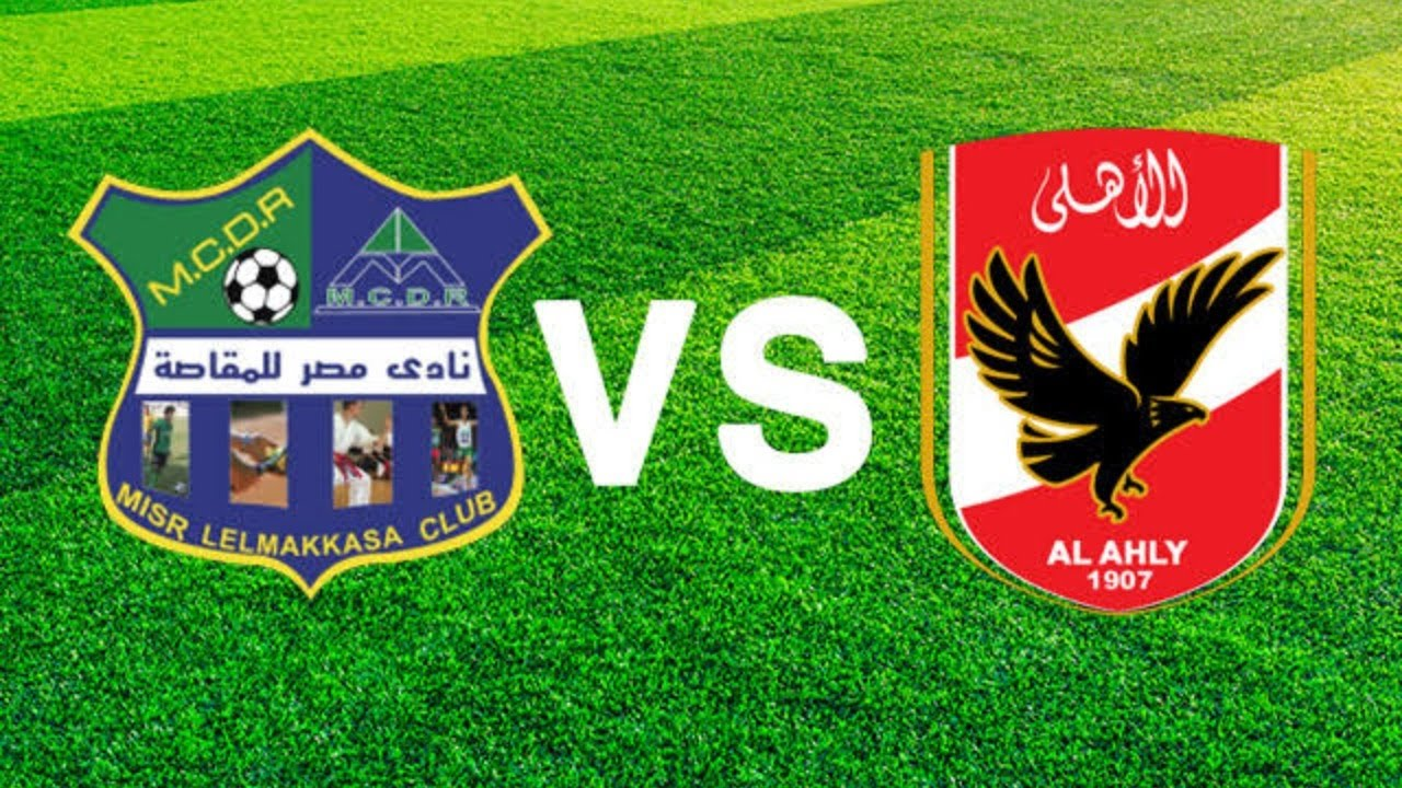 موعد مباراة الأهلي ضد مصر المقاصة في الدوري المصري والقنوات الناقلة