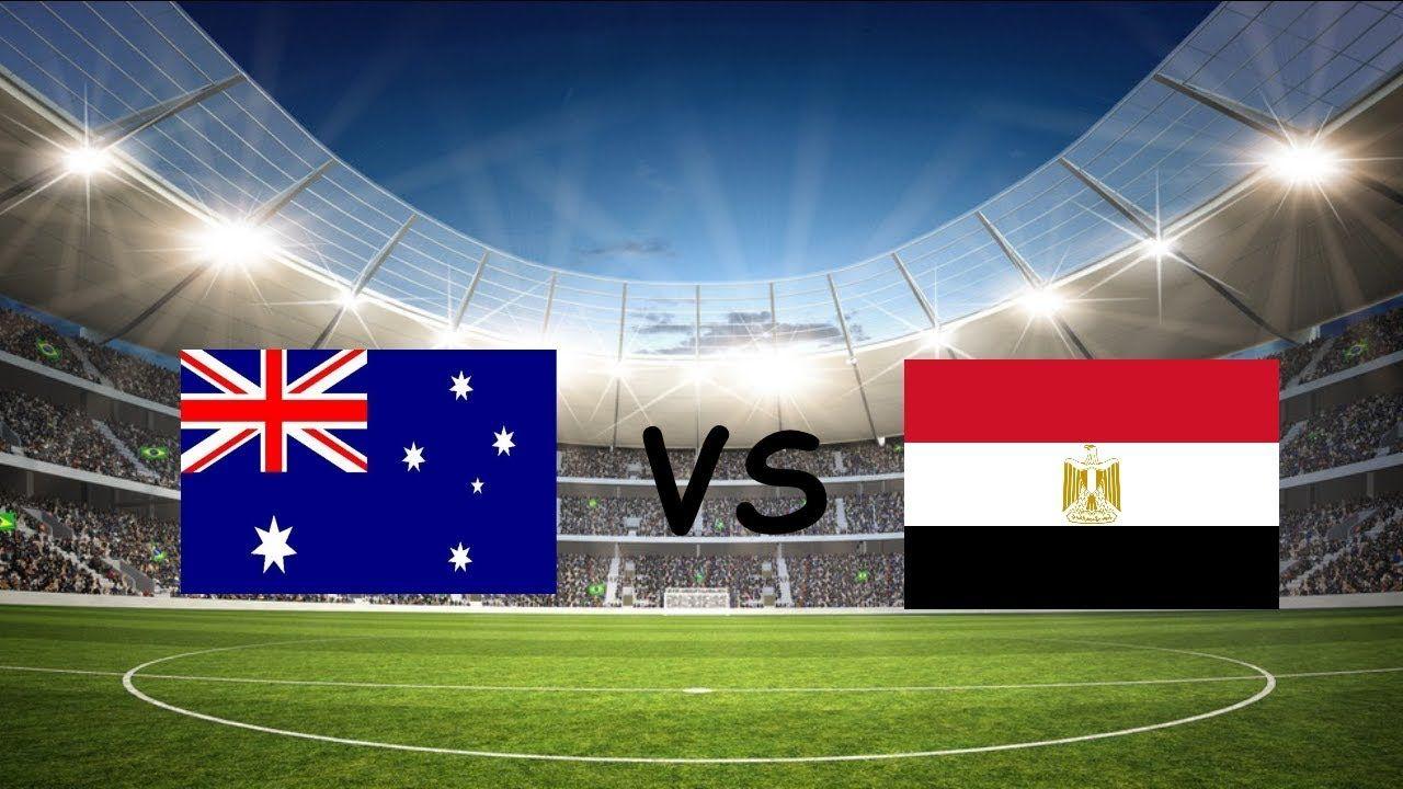 مباراة منتخب مصر وأستراليا