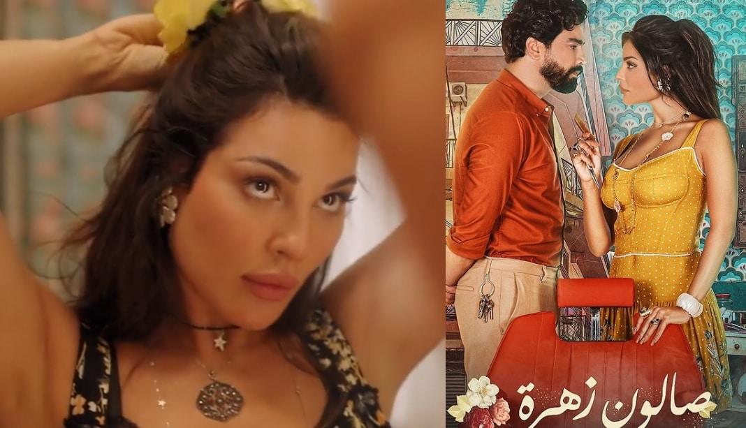 """نادين نسيب نجيم """"مذهلة"""" في """"صالون زهرة"""" والمخرج: ممنوع دخول الرجال! (شاهد)"""