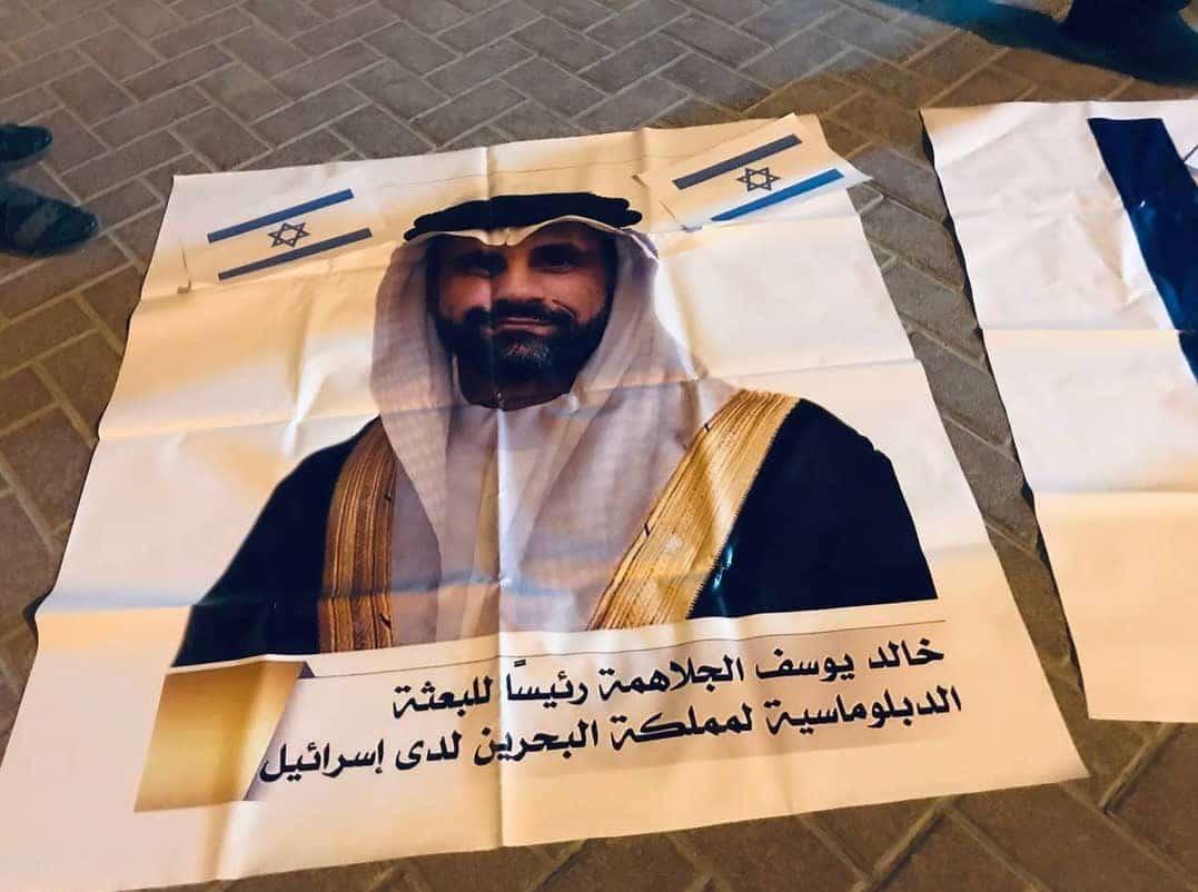 خالد الجلاهمة سفير البحرين في إسرائيل