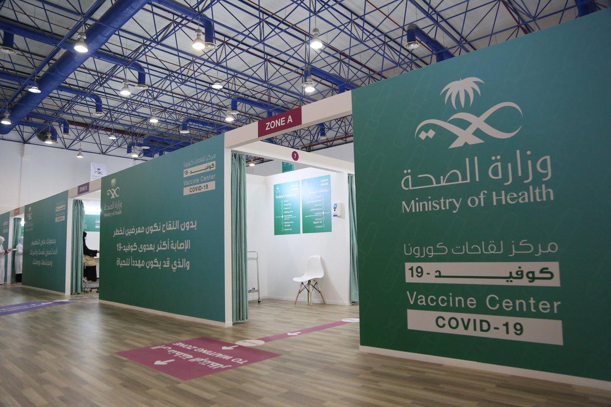 مراكز تلقي لقاح كورونا في السعودية