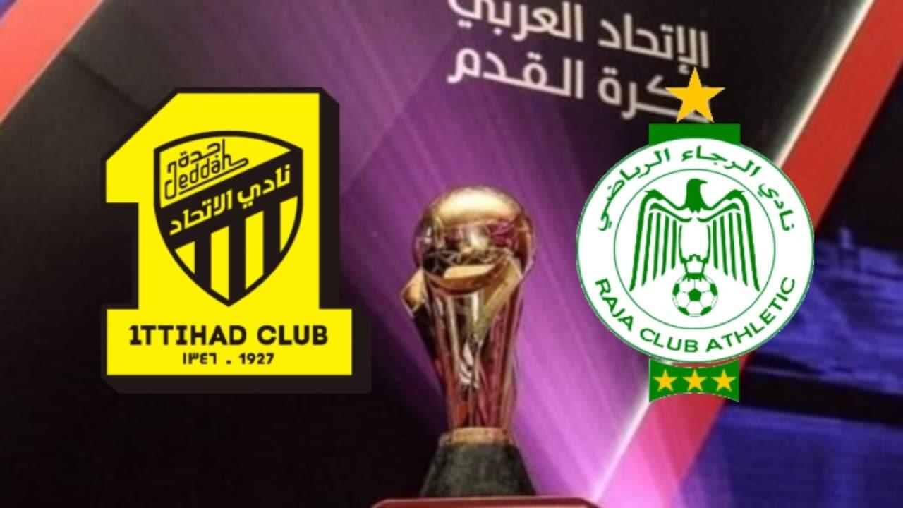 موعد ومعلق مباراة الاتحاد والرجاء المغربي في نهائي البطولة العربية للأندية