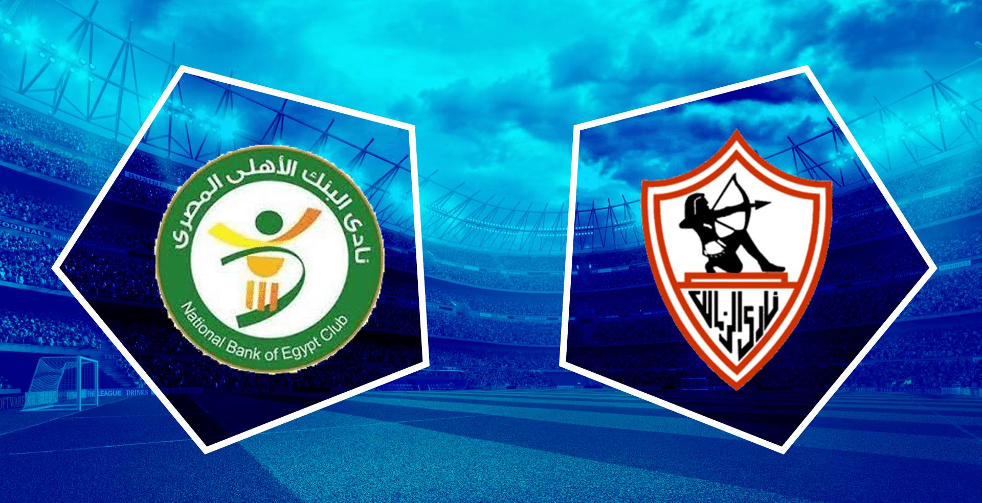 مباراة الزمالك والبنك الأهلي في الدوري المصري