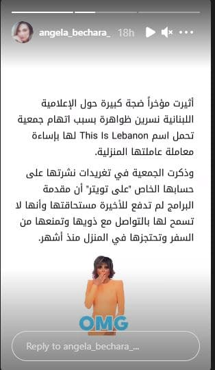 أنجيلا بشارة1