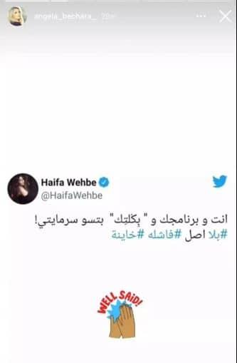 تغريدة هيفاء