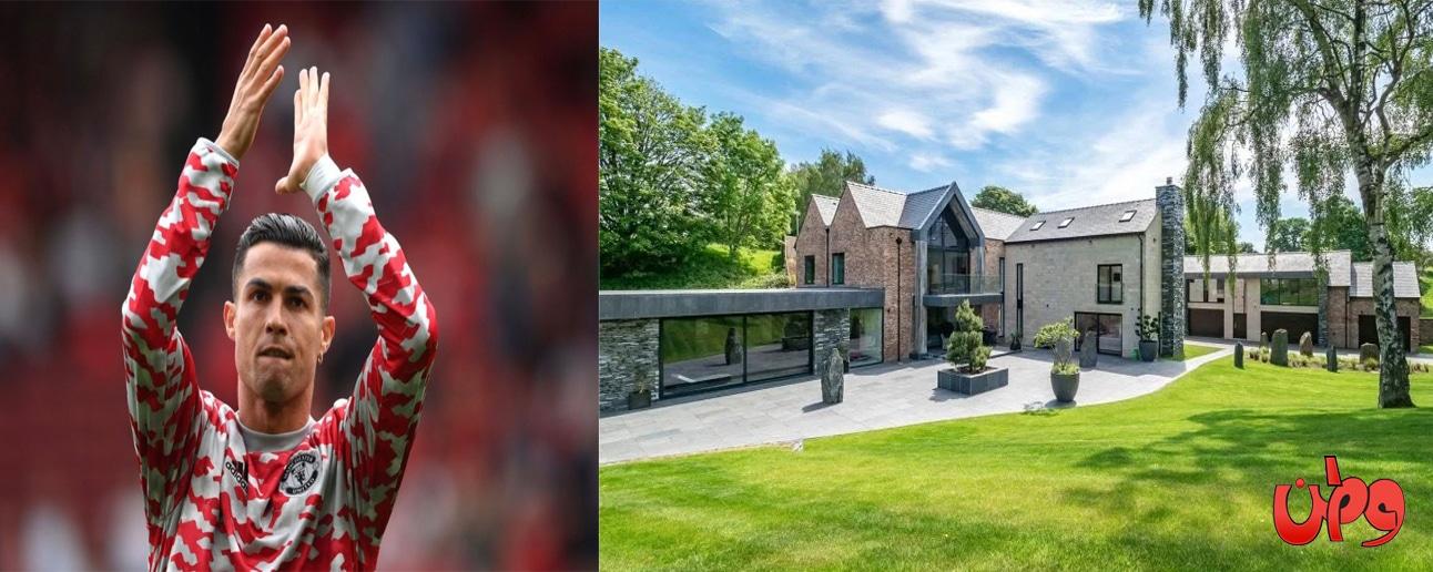 رونالدو يترك قصره الفاخر في مانشستر يونايتد بشكل مفاجئ والسبب ؟!
