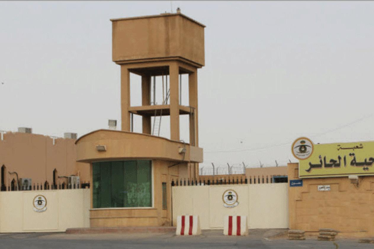سجن الحائر