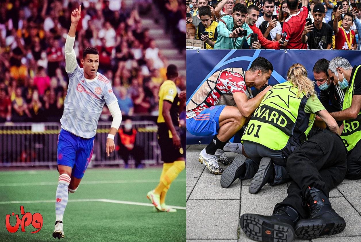 رونالدو يسقط امرأة بضربة قوية .. شاهد ماذا فعل معها؟!