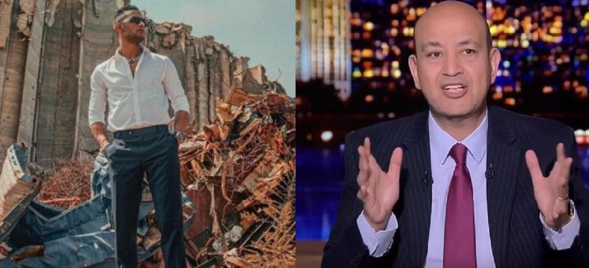 عمرو أديب يعتذر للبنانيين نيابة عن محمد رمضان بسبب فعلته الأخيرة بمرفأ بيروت!