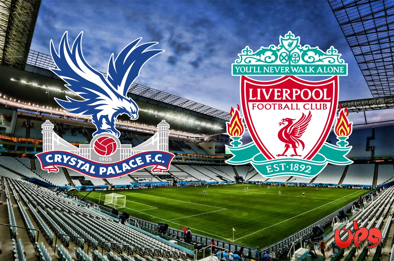 مباراة ليفربول وكريستال بالاس في الدوري الإنجليزي