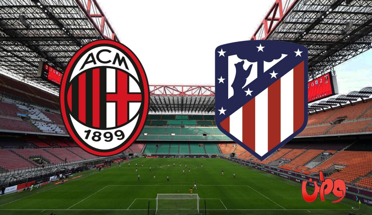 موعد مباراة أتلتيكو مدريد وميلان في دوري أبطال أوروبا والقنوات الناقلة