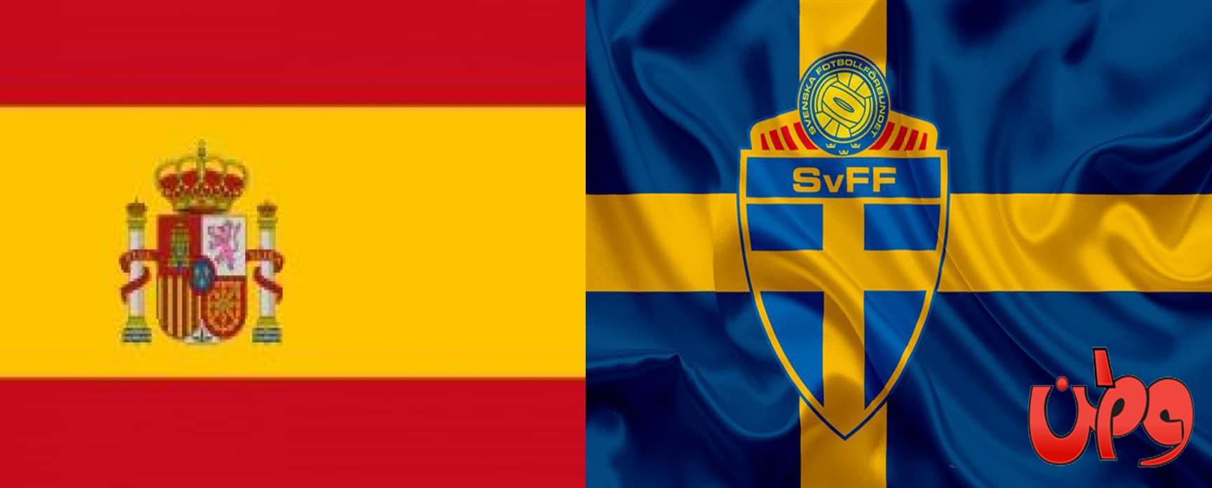تعرف على موعد مباراة منتخب إسبانيا والسويد في تصفيات أوروبا لمونديال العالم 2022