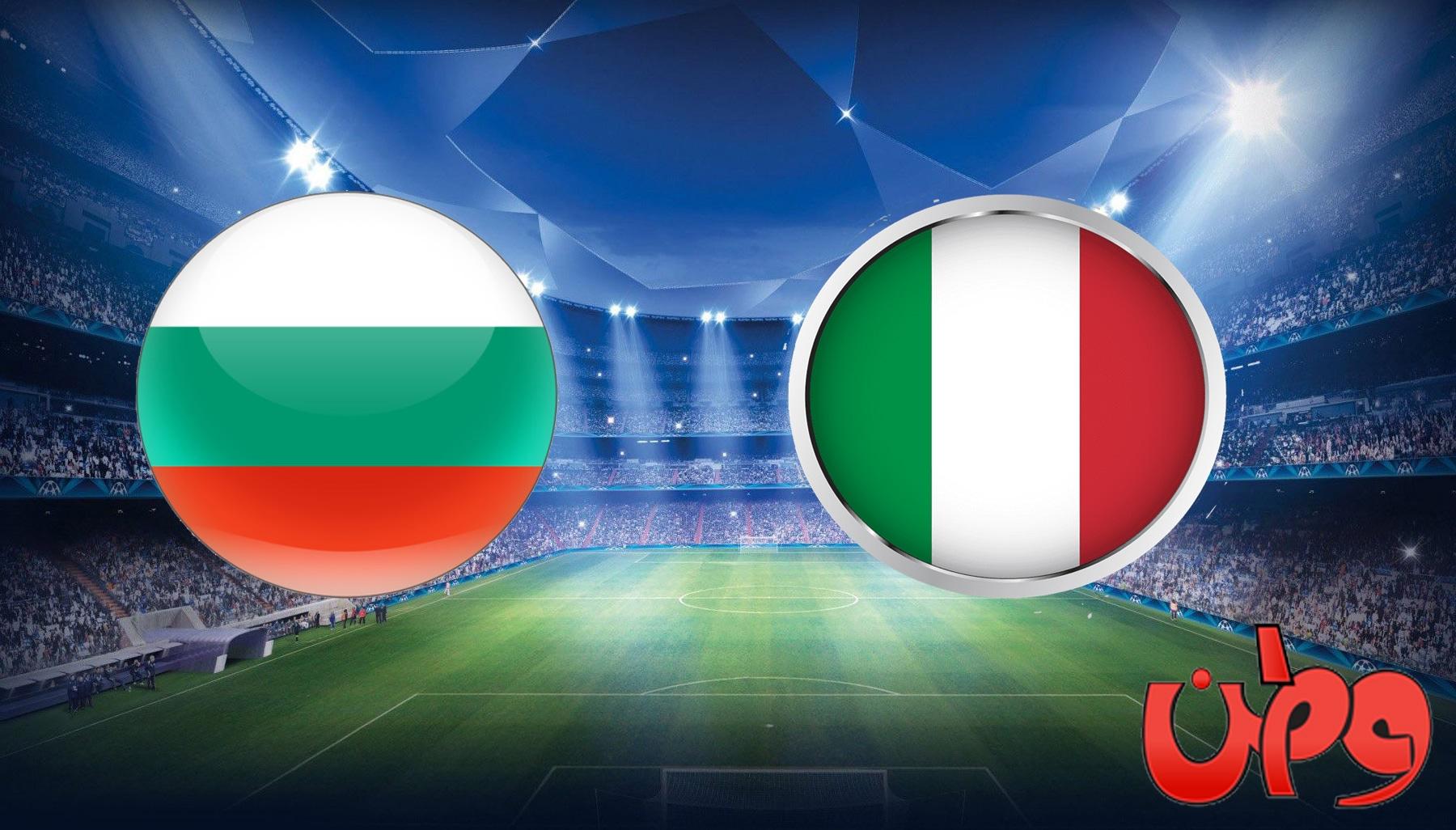 مباراة إيطاليا وبلغاريا في تصفيات أوروبا لمونديال كأس العالم 2022