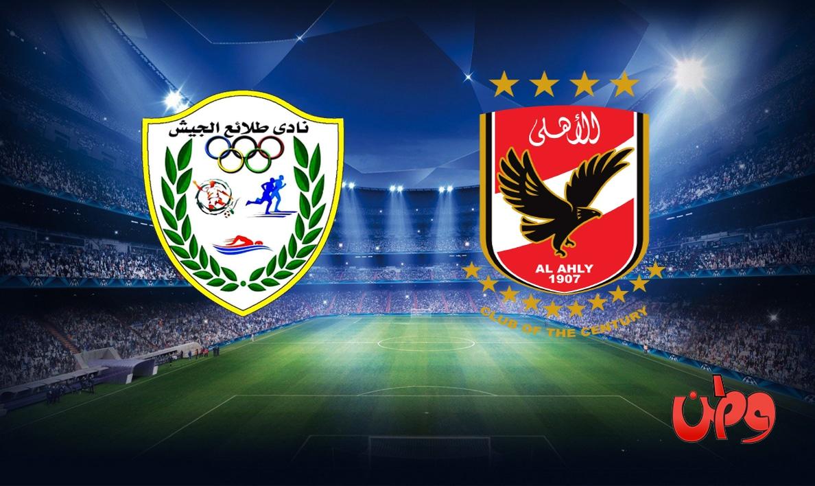 مباراة الأهلي وطلائع الجيش في نهائي كأس السوبر المصري