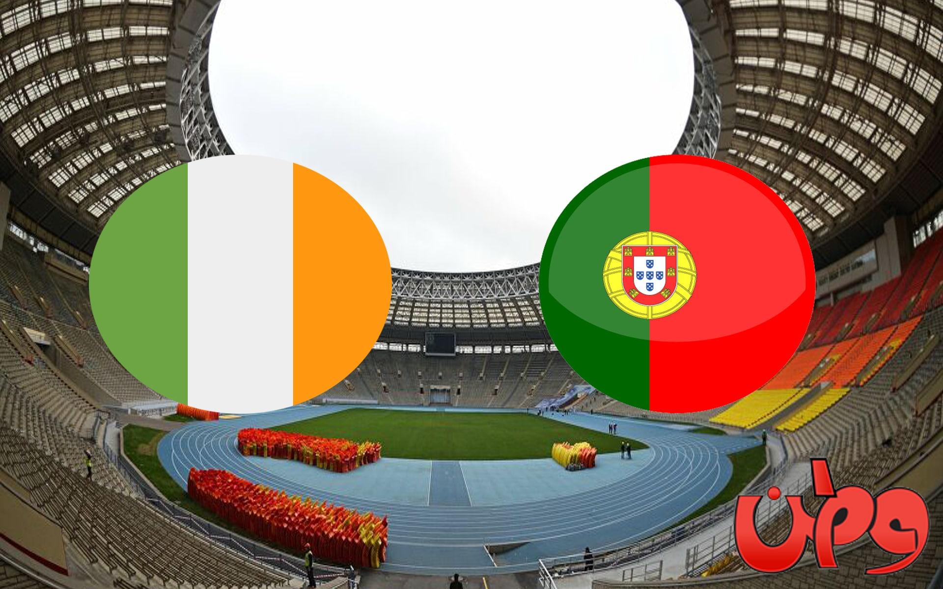 مباراة البرتغال وأيرلندا في تصفيات مونديال العالم 2022