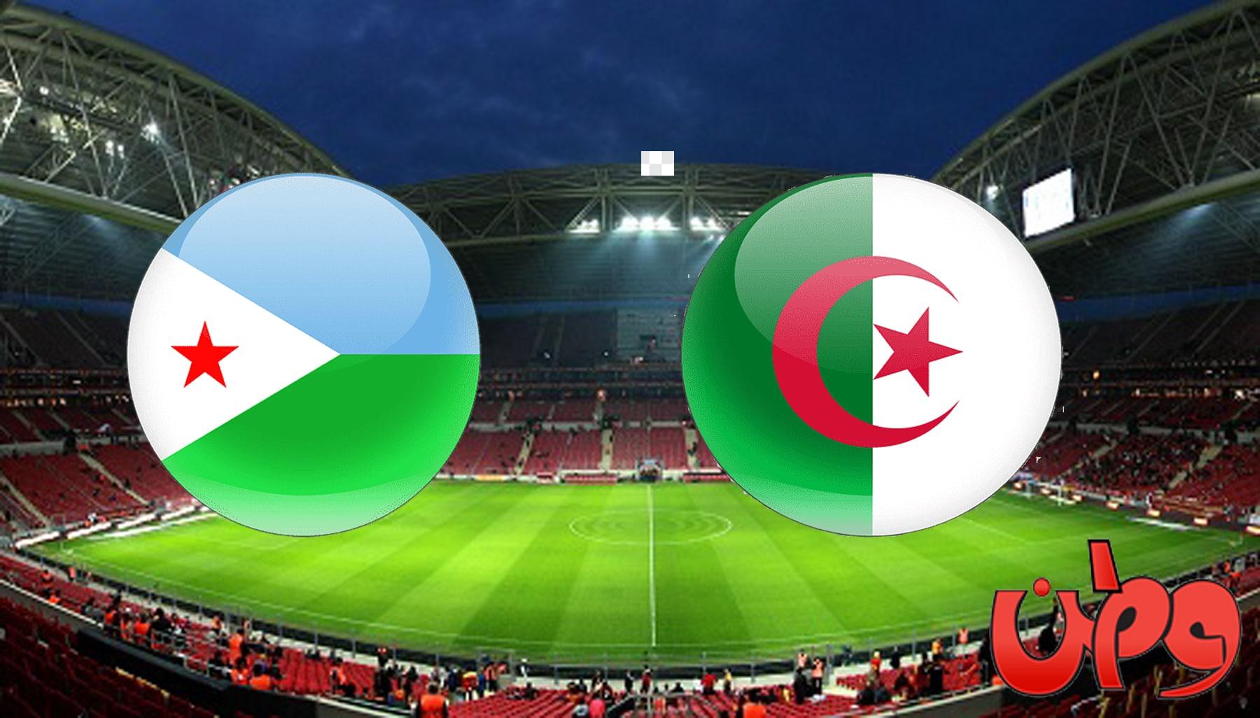مباراة منتخب الجزائر وجيبوتي في تصفيات مونديال العالم 2022