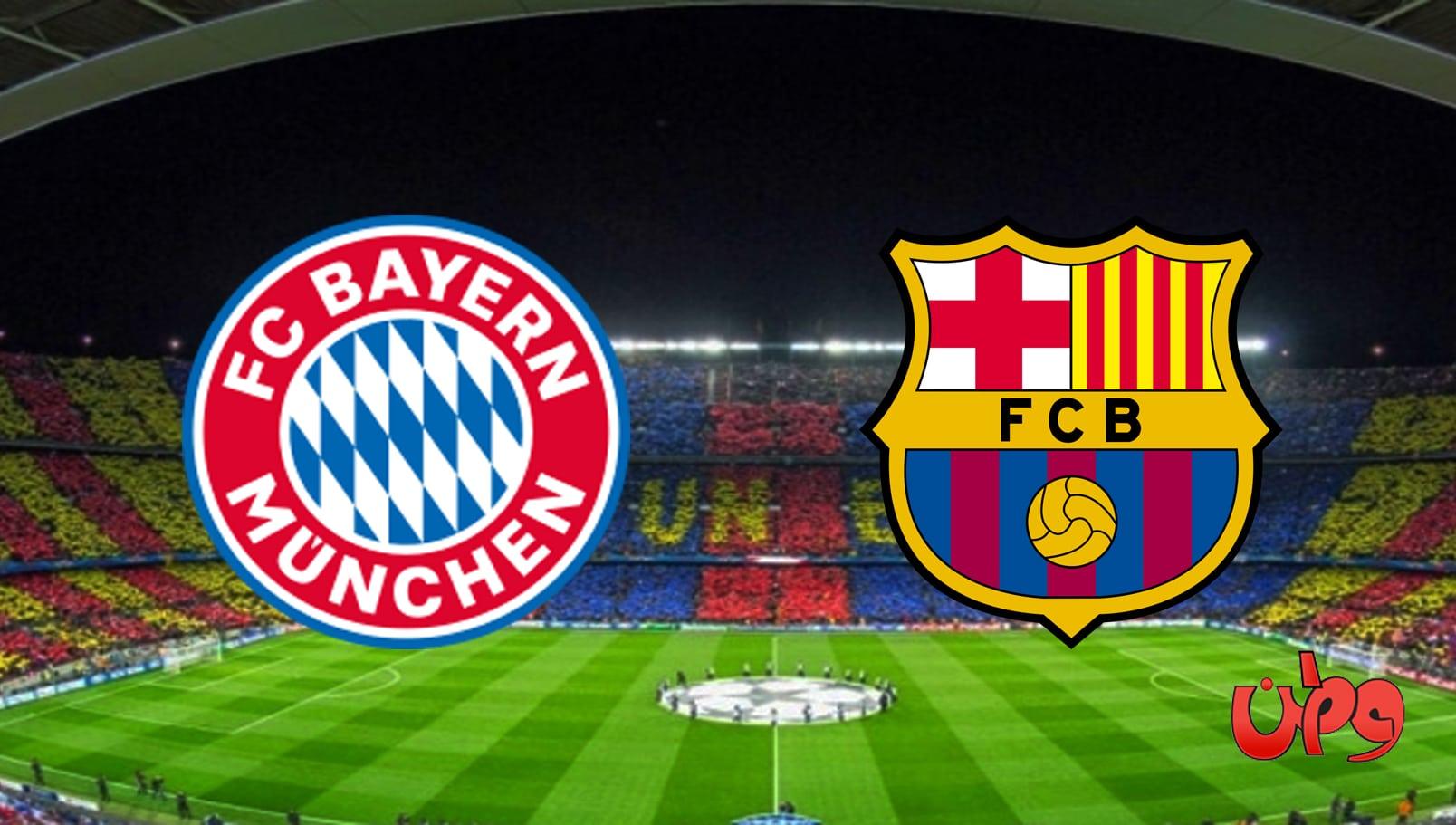 مباراة برشلونة وبايرن ميونخ في دوري أبطال أوروبا