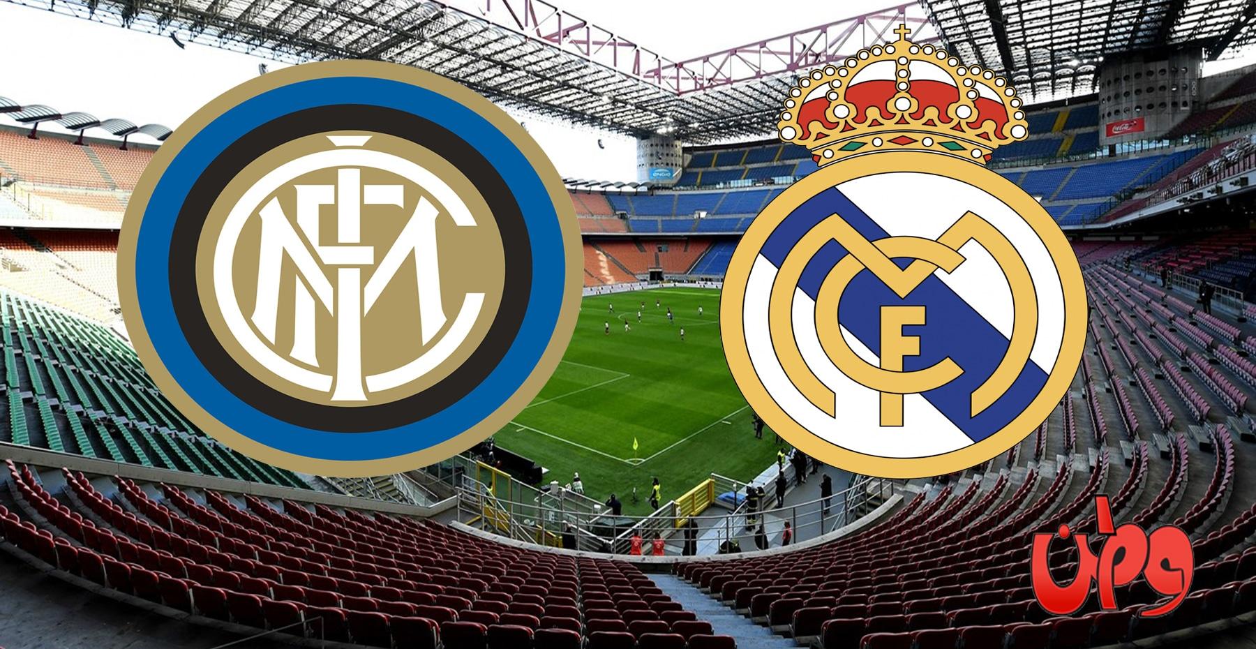 موعد مباراة ريال مدريد وإنتر ميلان والقنوات الناقلة في دوري أبطال أوروبا 2021