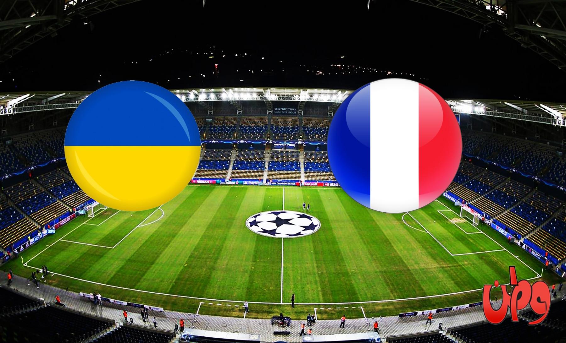 موعد ومعلق مباراة فرنسا وأوكرانيا في تصفيات أوروبا لمونديال كأس العالم 2022