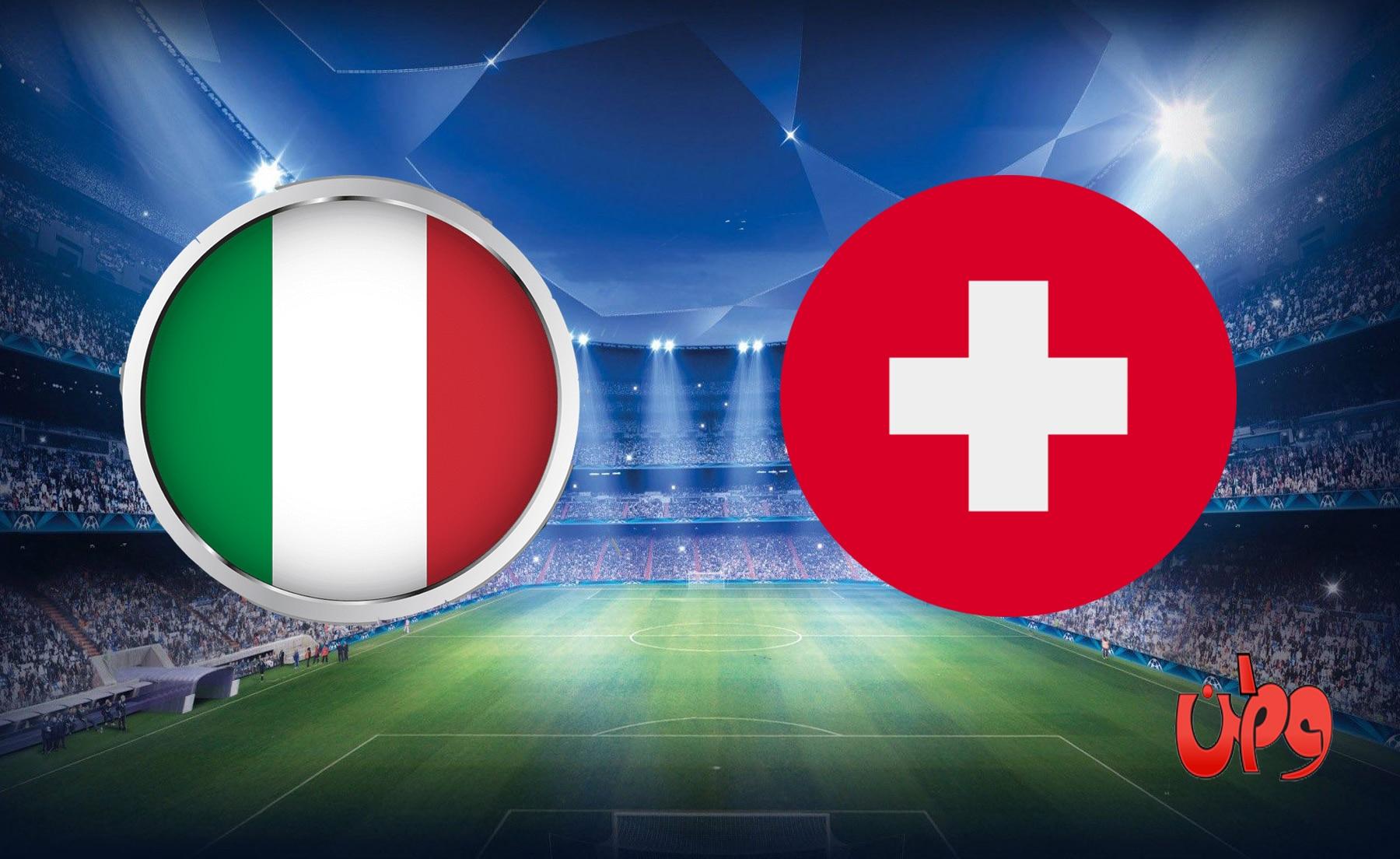 موعد مباراة منتخب إيطاليا وسويسرا في تصفيات أوروبا مونديال كأس العالم 2022