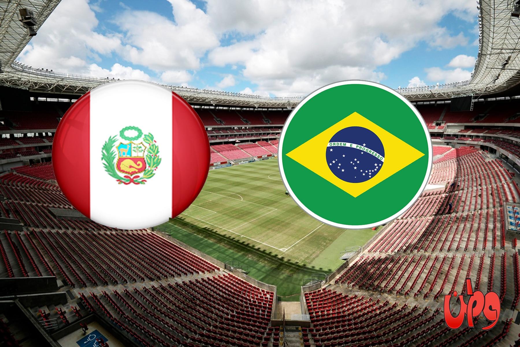 مباراة منتخب البرازيل والبيرو في تصفيات أمريكا الجنوبية لمونديال كأس العالم