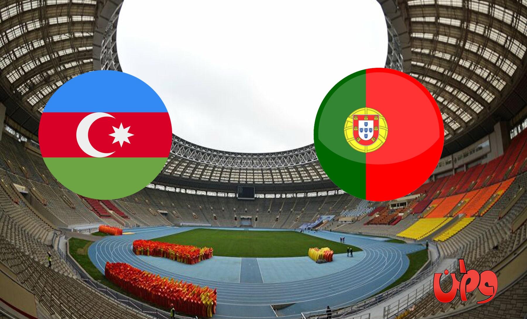 مباراة منتخب البرتغال وأذربيجان في تصفيات مونديال كأس العالم 2022