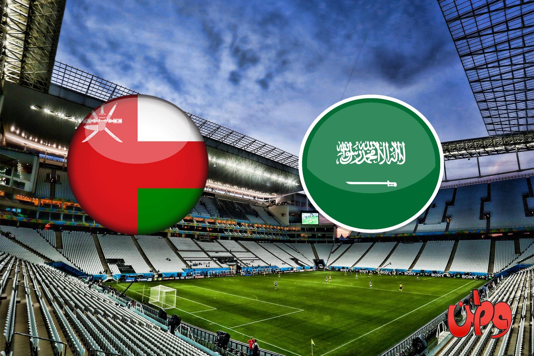موعد ومعلق مباراة منتخب السعودية وعمان في تصفيات آسيا لمونديال كأس العالم 2022