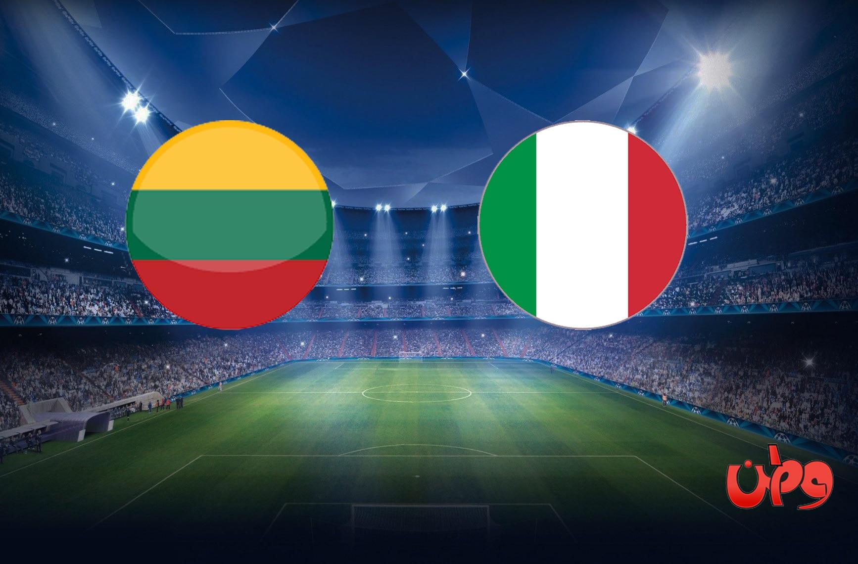 مباراة منتخب إيطاليا وليتوانيا في تصفيات أوروبا لمونديال كأس العالم 2022