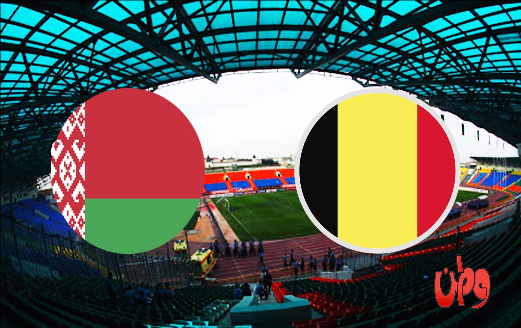 مباراة منتخب بلجيكا وبيلاروسيا في تصفيات كأس العالم 2022