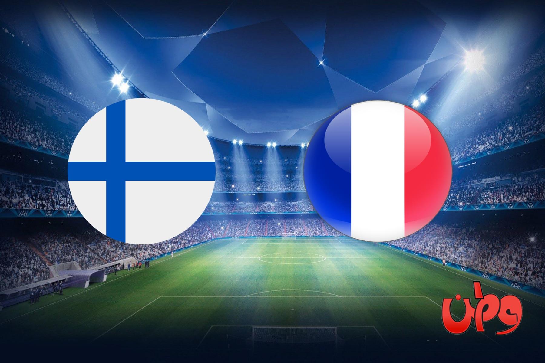موعد ومعلق مباراة منتخب فرنسا وفنلندا في تصفيات كأس العالم 2022 والقنوات الناقلة