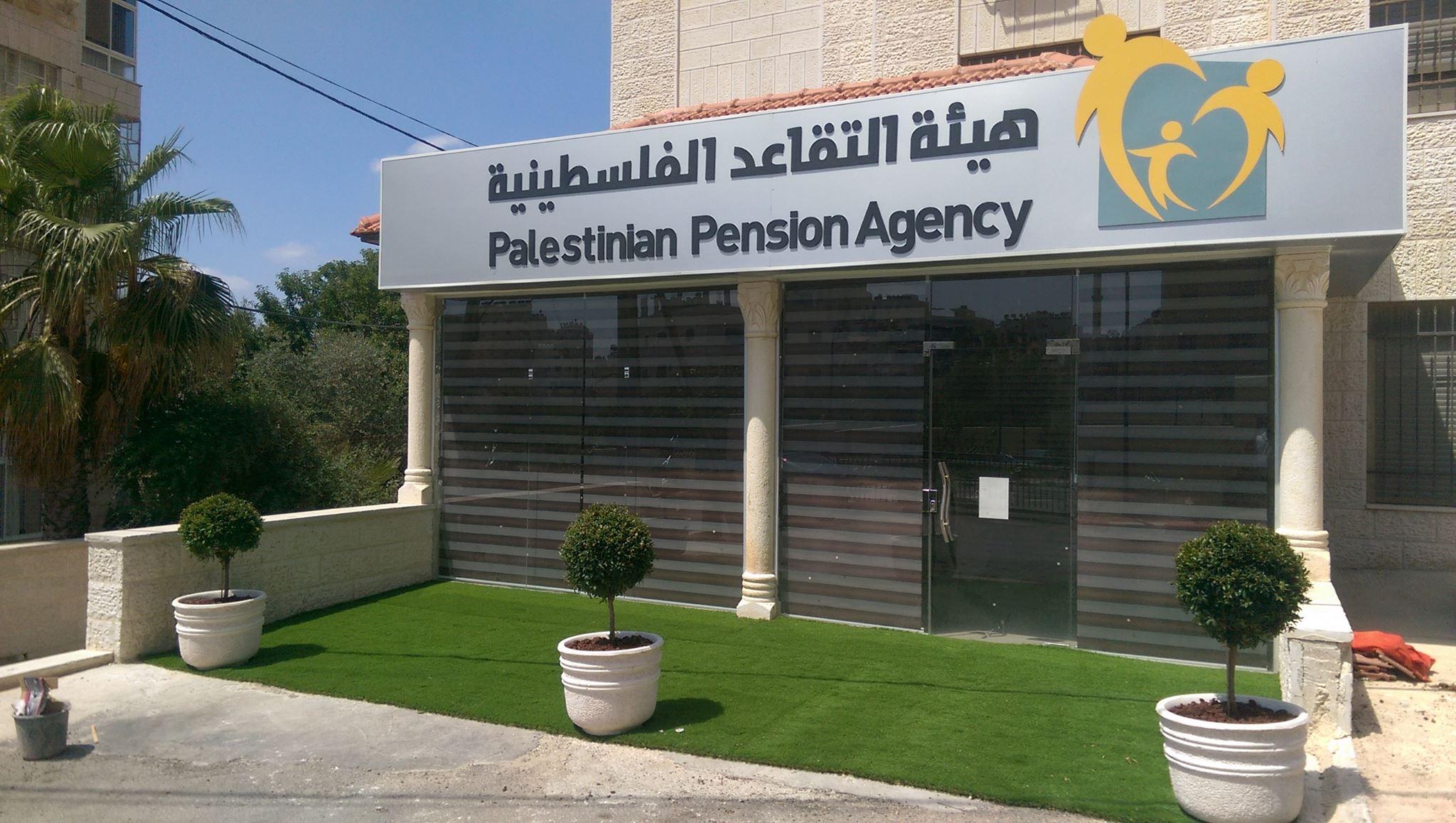 هيئة التقاعد الفلسطينية في رام الله